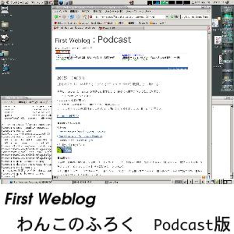 - First Weblog -